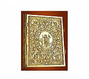 Evanghelie Aurita in Relief